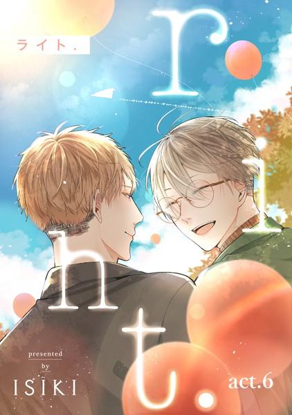 【恋愛 BL漫画】riht.(単話)