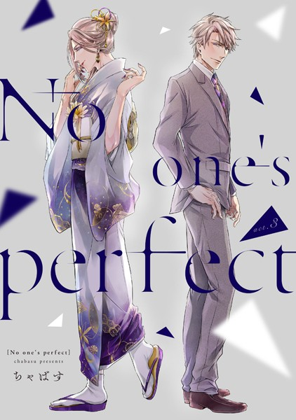 【恋愛 BL漫画】Noone'sperfect(単話)
