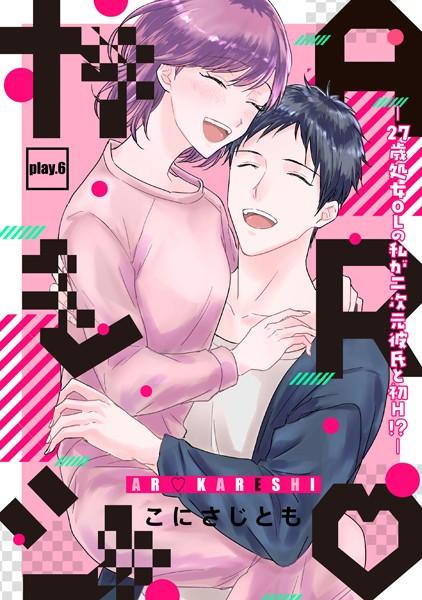 【恋愛 TL漫画】ARカレシ-27歳処女OLの私が二次元彼氏と初H!?-(単話)