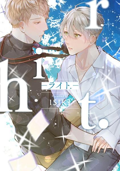 【恋愛 BL漫画】riht