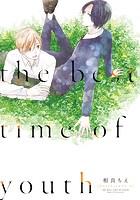 【単行本版】the best time of youth【電子特典付き】
