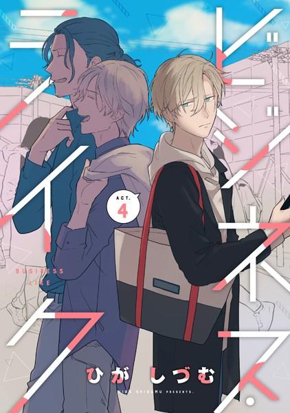 【恋愛 BL漫画】ビジネス・ライク