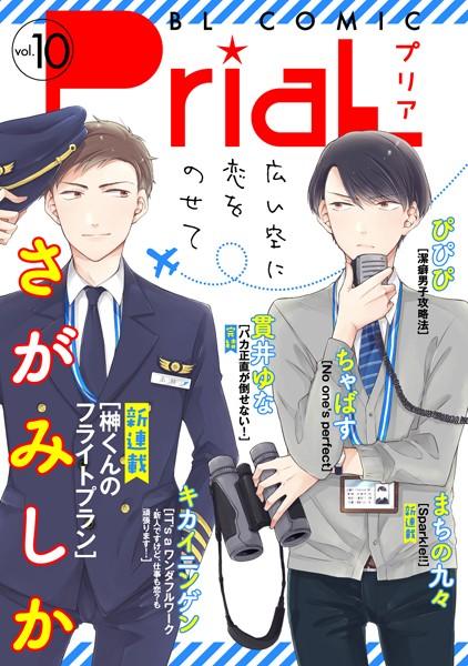 【恋愛 BL漫画】PriaLvol.10
