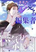 夢見る編集者と無気力小説家 book.8