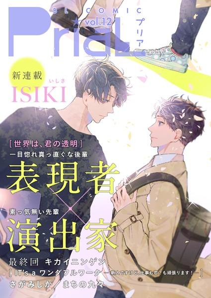 【恋愛 BL漫画】PriaLvol.12