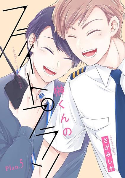 【恋愛 BL漫画】榊くんのフライトプラン(単話)