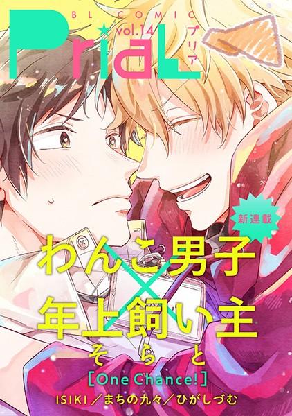 【恋愛 BL漫画】PriaLvol.14