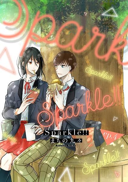【恋愛 BL漫画】Sparkle!!(単話)