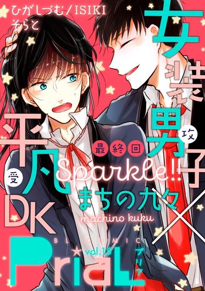 【恋愛 BL漫画】PriaLvol.15