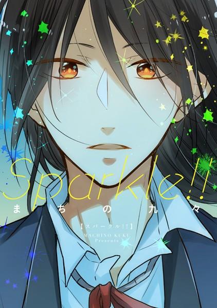 【恋愛 BL漫画】Sparkle!!