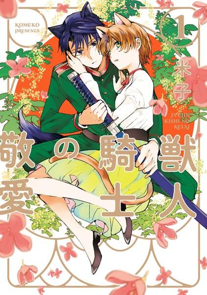 【恋愛 エロ漫画】獣人騎士の敬愛