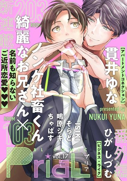 【恋愛 BL漫画】PriaLvol.17
