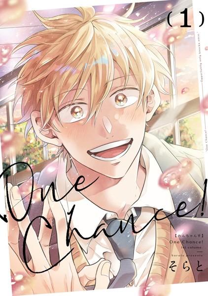 【恋愛 BL漫画】OneChance!