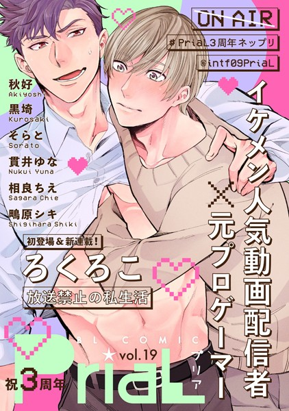 【恋愛 BL漫画】PriaLvol.19