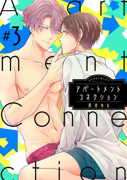 【恋愛 BL漫画】アパートメントコネクション(単話)