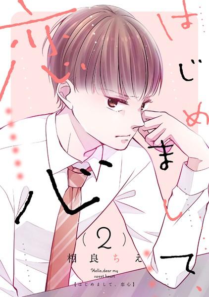 【恋愛 BL漫画】はじめまして、恋心(単話)