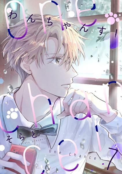 【恋愛 BL漫画】OneChance!(単話)