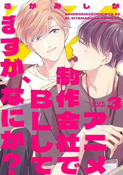 【恋愛 BL漫画】アニメ制作会社でBLしてますが、なにか?(単話)