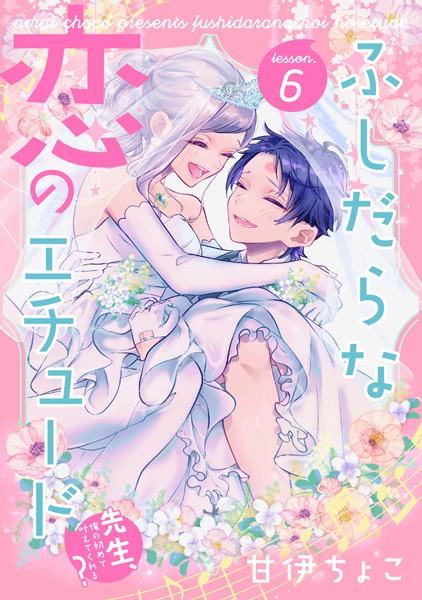 【恋愛 エロ漫画】ふしだらな恋のエチュード〜先生、俺の初めて叶えてくれる?〜(単話)