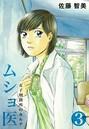 ムショ医 3