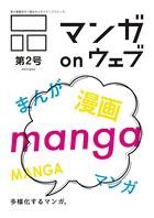 マンガ on ウェブ第2号