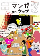 マンガ on ウェブ第3号 無料お試し版〔雑誌〕