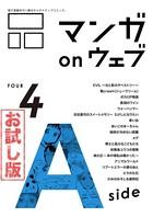 マンガ on ウェブ第4号 side-A 無料お試し版〔雑誌〕
