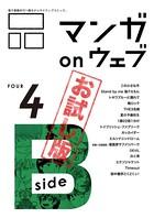 マンガ on ウェブ第4号 side-B 無料お試し版〔雑誌〕