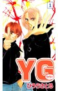 YG(ワイジー) 1巻
