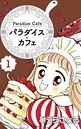 パラダイス・カフェ 1巻