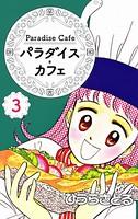 パラダイス・カフェ 3巻