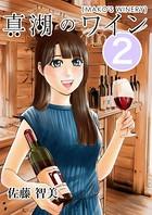 真湖のワイン