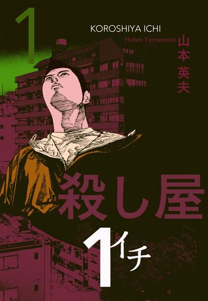 殺し屋1(イチ) 1