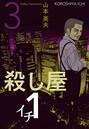 殺し屋1(イチ) 3