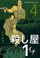 殺し屋1(イチ) 4