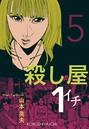 殺し屋1(イチ) 5