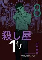 殺し屋1(イチ) 8
