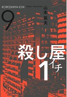 殺し屋1(イチ) 9