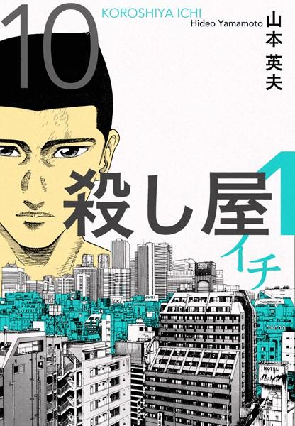 殺し屋1(イチ) 10