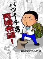 バツイチ男、再婚希望!