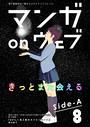 マンガ on ウェブ第8号 side-A