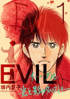 EVIL〜光と影のタペストリー〜