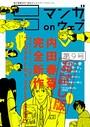 マンガ on ウェブ第9号 無料お試し版〔雑誌〕
