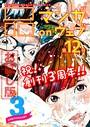 マンガ on ウェブ第12号 無料お試し版
