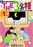 THE 3名様 ~壊れかけのド深夜編~(単話)