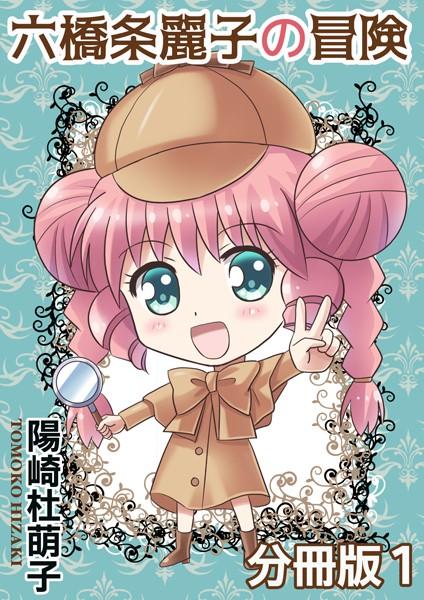 六橋条麗子の冒険【分冊版】 1