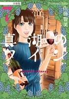 真湖のワイン 分冊版 7