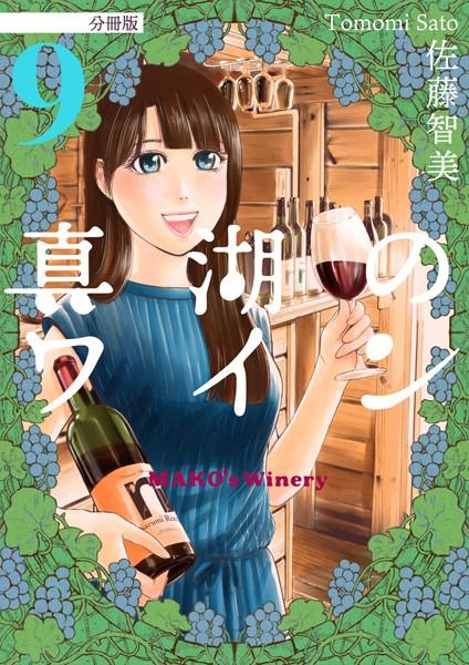 真湖のワイン 分冊版 9