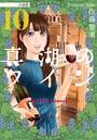 真湖のワイン 分冊版 10