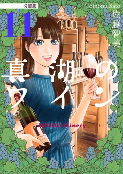 真湖のワイン 分冊版 11